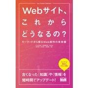 Webサイト、これからどうなるの? キーワードから探るWeb制作の未来像 [単行本]