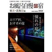お風呂自慢の宿 東北・北海道2018 (KAZIムック) [ムック・その他]