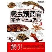 爬虫類飼育完全マニュアルVol.3 (サクラムック) [ムック・その他]