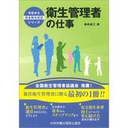 衛生管理者の仕事(今日から安全衛生担当シリーズ) [単行本]