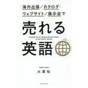 海外出張/カタログ・ウェブサイト/展示会で売れる英語 [単行本]