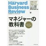 マネジャーの教科書―ハーバード・ビジネス・レビューマネジャー論文ベスト11 [単行本]