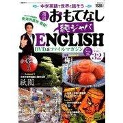週刊おもてなし純ジャパENGLISH 2017年 9/26号 [雑誌]