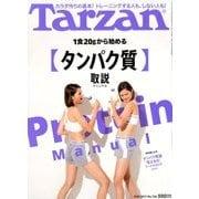 Tarzan (ターザン) 2017年 9/28号 [雑誌]