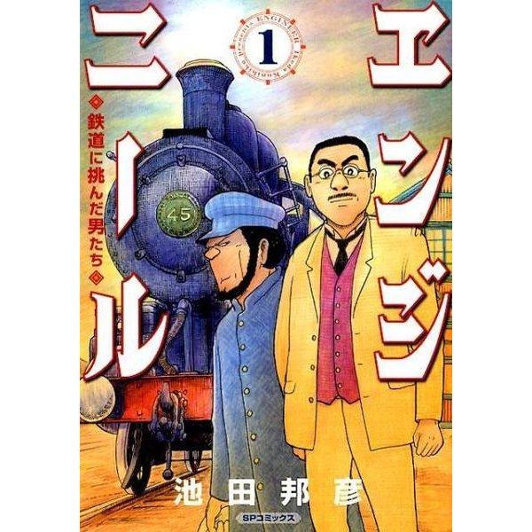 エンジニール鉄道に挑んだ男たち 1(SPコミックス) [コミック]