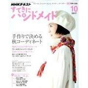 NHK すてきにハンドメイド 2017年 10月号 [雑誌]