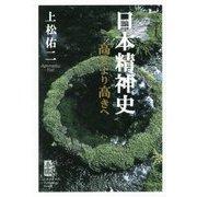 日本精神史―高きより高きへ [単行本]