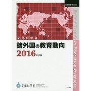 諸外国の教育動向〈2016年度版〉 [単行本]