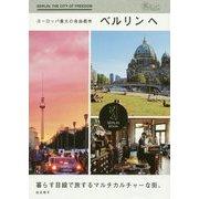 ヨーロッパ最大の自由都市 ベルリンへ(旅のヒントBOOK) [単行本]