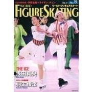 ワールド・フィギュアスケート 79 [単行本]