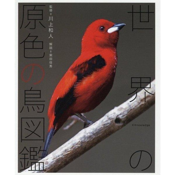 世界の原色の鳥図鑑 [単行本]