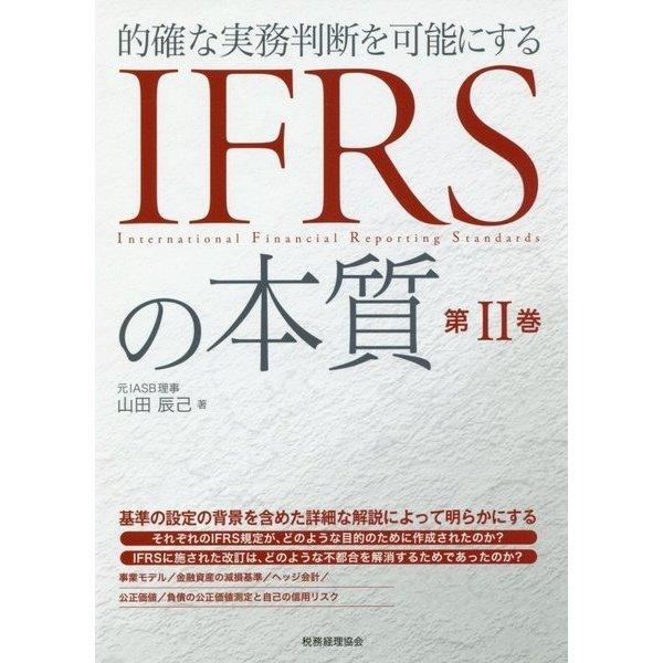 的確な実務判断を可能にするIFRSの本質〈第2巻〉 [単行本]
