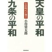 天皇の平和 九条の平和―安倍時代の論点 [単行本]