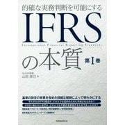 的確な実務判断を可能にするIFRSの本質〈第1巻〉 [単行本]
