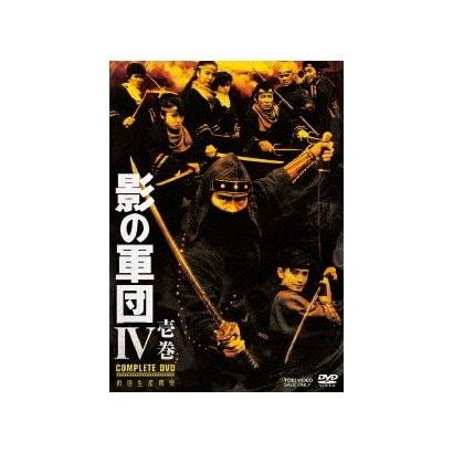 影の軍団Ⅳ COMPLETE DVD 壱巻 [DVD]