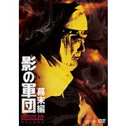 影の軍団 幕末編 COMPLETE DVD