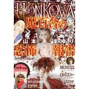 HONKOWA (ホンコワ) 2017年 11月号 [雑誌]
