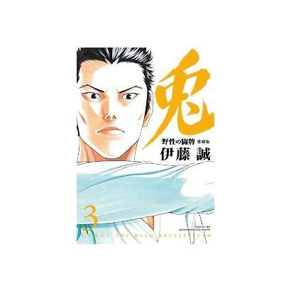 兎野性の闘牌 3 愛蔵版(近代麻雀コミックス) [コミック]