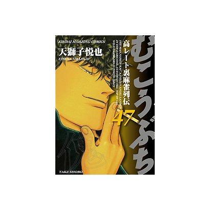むこうぶち 47(近代麻雀コミックス) [コミック]