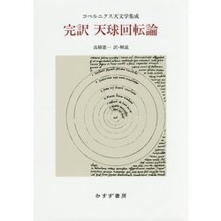 完訳 天球回転論―コペルニクス天文学集成 [単行本]