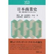 日本商業史―商業・流通の発展プロセスをとらえる [単行本]