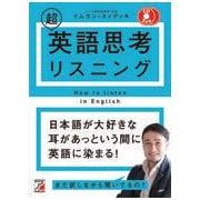CD BOOK 超英語思考リスニング(アスカカルチャー) [単行本]