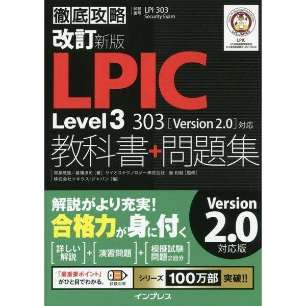 改訂新版 徹底攻略LPIC Level3 303教科書+問題集[Version 2.0]対応 [単行本]