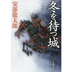 冬を待つ城(新潮文庫) [文庫]