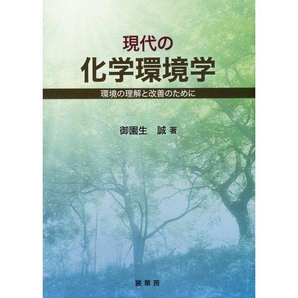 現代の化学環境学―環境の理解と改善のために [単行本]