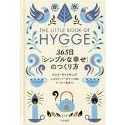 ヒュッゲ 365日「シンプルな幸せ」のつくり方―THE LITTLE BOOK OF HYGGE [単行本]