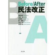 Before/After民法改正 [単行本]
