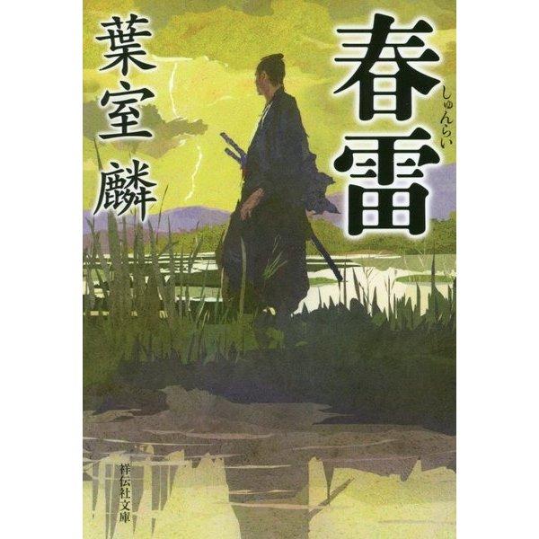 春雷(祥伝社文庫) [文庫]