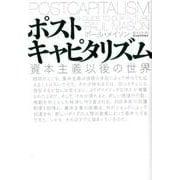 ポストキャピタリズム-資本主義以後の世界 [単行本]