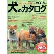 日本と世界の犬のカタログ 2018年版 [ムック・その他]
