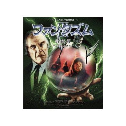 ファンタズムⅢ 最終版 デジタルリマスター [Blu-ray Disc]