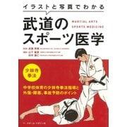 イラストと写真でわかる 武道のスポーツ医学 少林寺拳法―中学校体育の少林寺拳法指導と外傷・障害、事故予防のポイント [単行本]