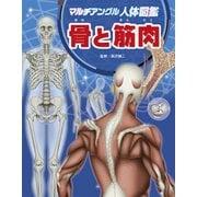 マルチアングル人体図鑑 骨と筋肉 [図鑑]