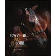 世界で一番美しい馬の図鑑 [単行本]