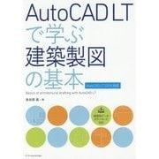 AutoCAD LTで学ぶ建築製図の基本―AutoCAD LT 2018対応 [単行本]