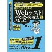 8割が落とされる「Webテスト」完全突破法〈2 2019年度版〉―必勝・就職試験!TG-WEB・ヒューマネージ社のテストセンター対策用 [単行本]