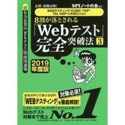 8割が落とされる「Webテスト」完全突破法〈3 2019年度版〉―必勝・就職試験!WEBテスティング・CUBIC・TAP・TAL・ESP・CASEC対策用 [単行本]