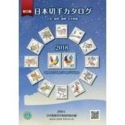 日本切手カタログ〈2018〉 第77版 [単行本]
