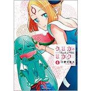 クミカのミカク 4(リュウコミックス) [コミック]