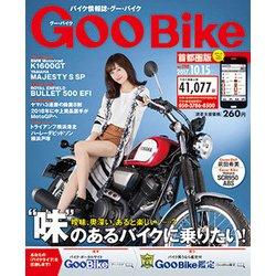 Goo Bike 首都圏版 2017年 10/15号 [雑誌]