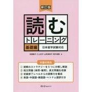 読むトレーニング 基礎編 日本留学試験対応 新訂版 [単行本]