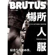 BRUTUS (ブルータス) 2017年 10/1号 [雑誌]