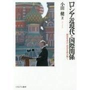 ロシア近現代と国際関係―歴史を学び、政治を読み解く [単行本]