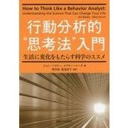 """行動分析的""""思考法""""入門―生活に変化をもたらす科学のススメ [単行本]"""
