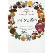 ワインの香り―日本のワインアロマホイール&アロマカードで分かる! [単行本]