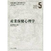 産業保健心理学(保健と健康の心理学標準テキスト〈5〉) [単行本]